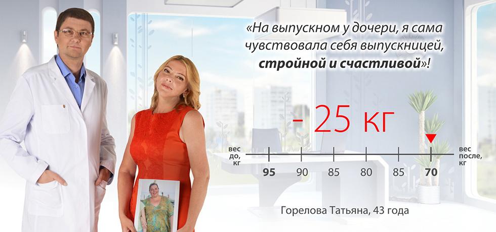 Клиника снижения веса доктора